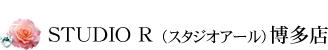 STUDIO R (スタジオアール)博多店