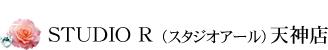 STUDIO R (スタジオアール)天神店